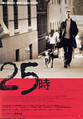 """スパイク・リー監督""""25時"""""""